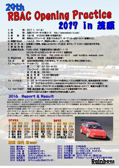 2017茂原インフォメーション.jpg