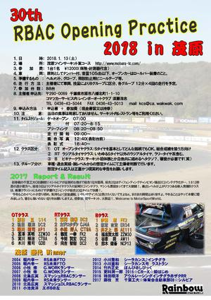 2018mobara_information.jpg