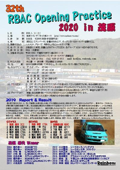 2020茂原インフォメーション.jpg